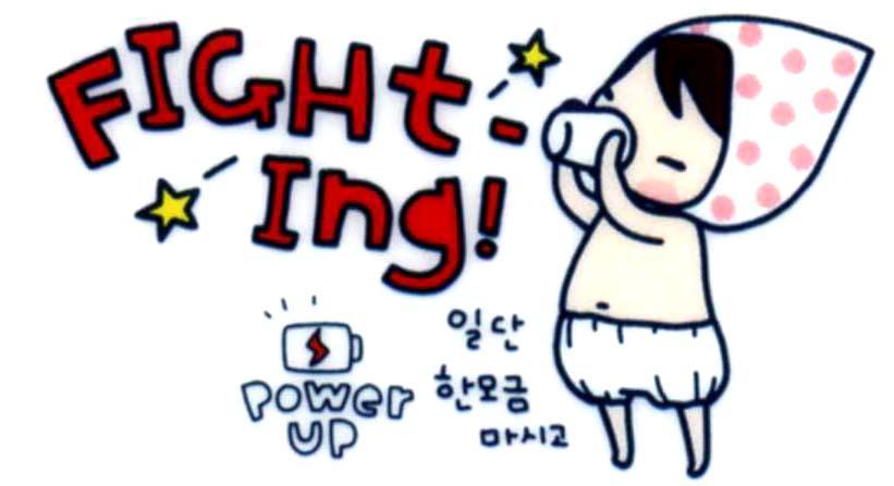 Aprende Coreano: la palabra de animo mas usada en corea